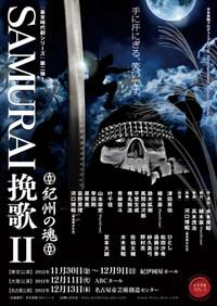 20121130_flyer_a_2