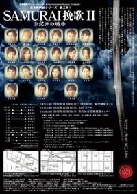20121130_flyer_b_2